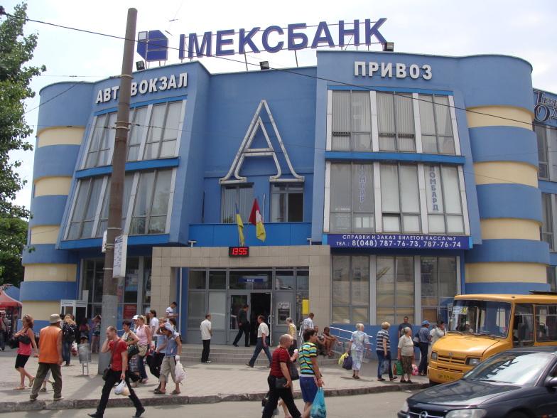 Автовокзал Привоз в Одессе