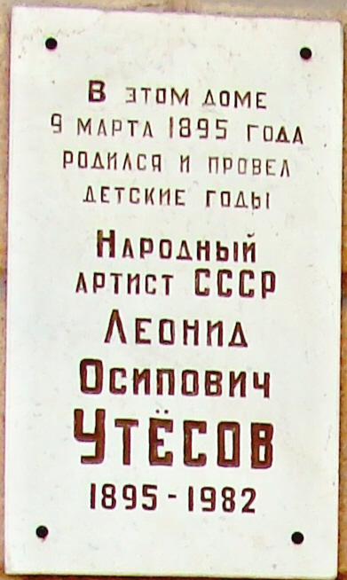 Мемориальная доска на доме, где родился и жил Л.О.Утёсов