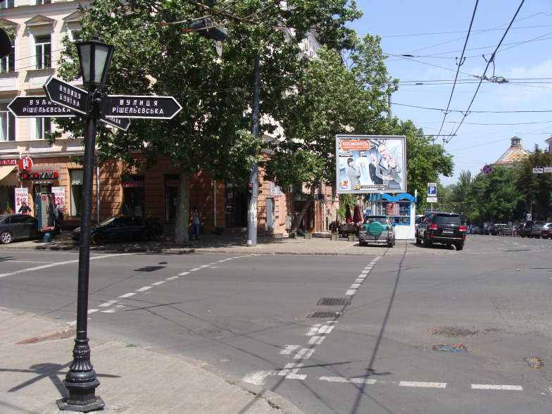 Одесса. Угол улицы Бунина и Решельевской.
