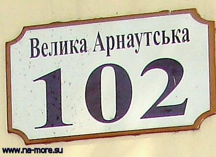 Современная табличка на Большой Арнаутской улице