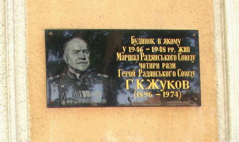 Мемориальная доска на доме где жил Г.К. Жуков