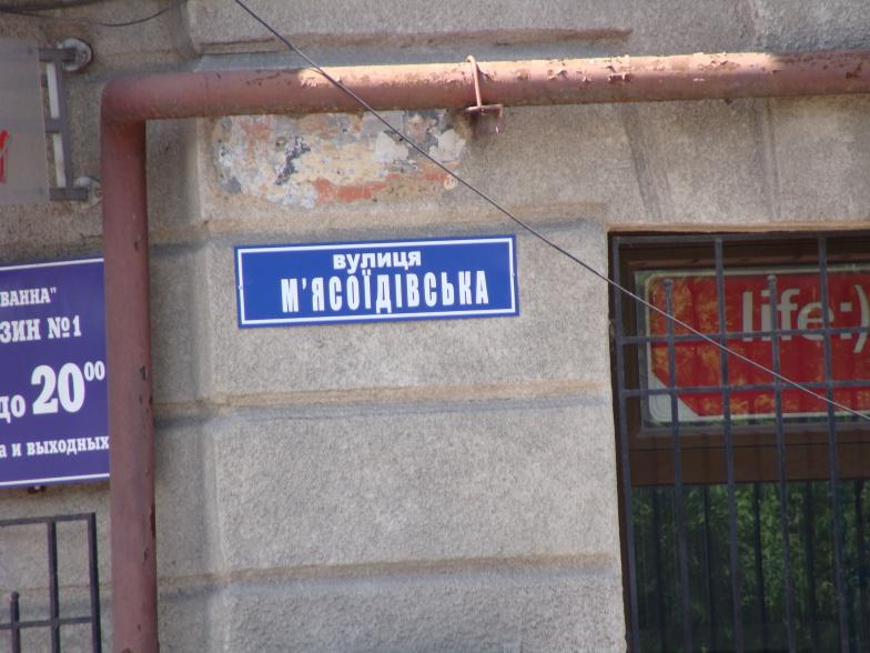 Украинизированная табличка на Мясоедовской улице