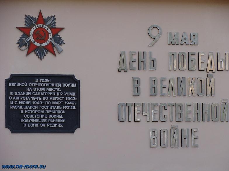Сочи. Памятная надпись на стене санатория Светлана. В годы Великой Отечественной войны на этом месте, в здании санатория №2 УСМК с августа 1941 г. по август 1942 г. и с июня 1943 г. по март 1946 г. размещался госпиталь №2125, в котором лечились советские воины, получившие ранения в боях за Родину.