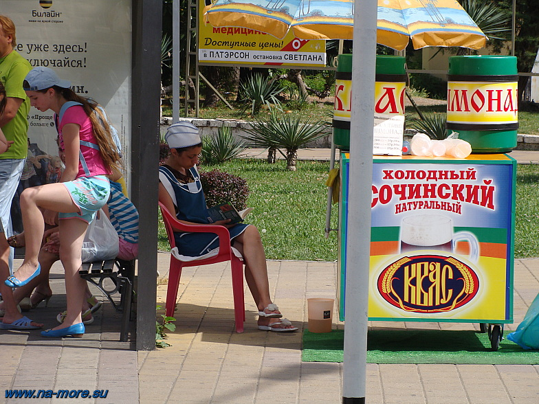 В Сочи продают холодный квас. Курортный проспект. Остановка Светлана.