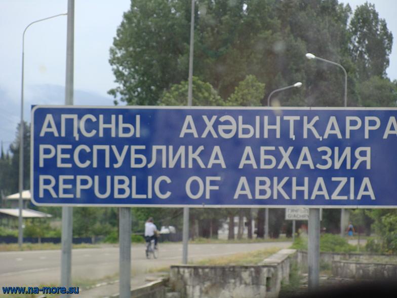 Такой указатель встречает приезжающих в Абхазию