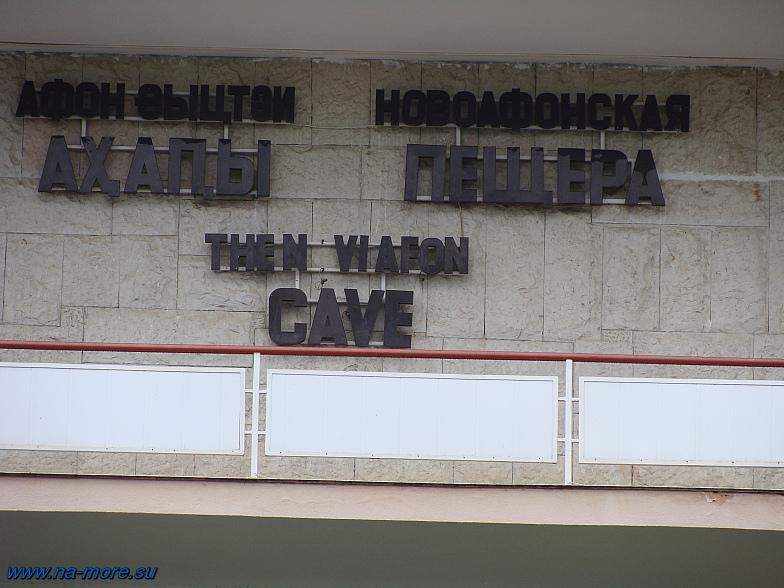 Надпись на входе в Новоафонскую пещеру.