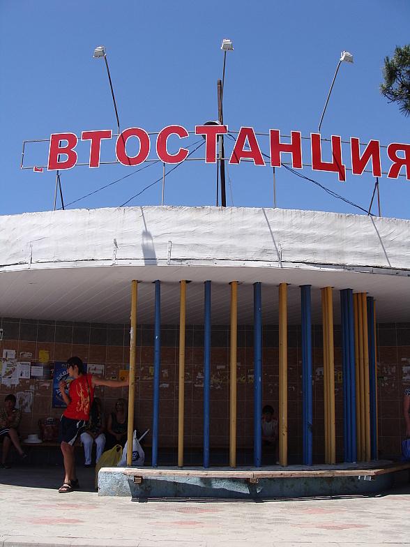 Автостанция в Новомихайловском.