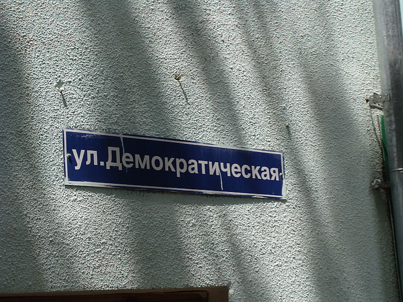 Демократическая улица в Адлере.