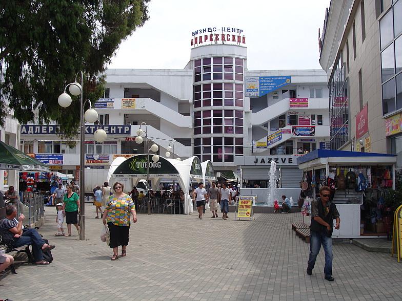 Здание бизнес центра Андреевский в центре Адлера.
