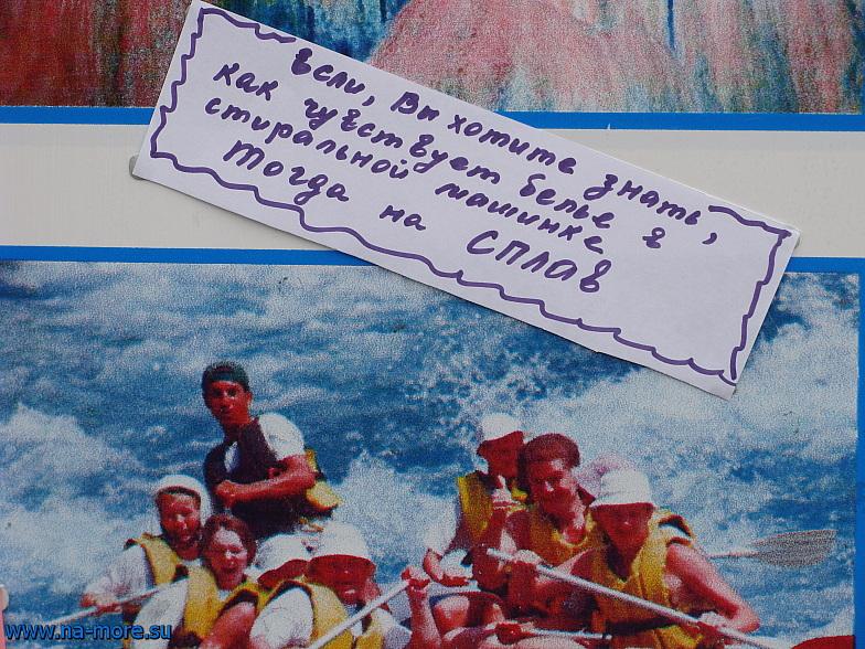 Такими рекламками зазывают отдыхающих на сплав по реке Мзымта в Адлере.