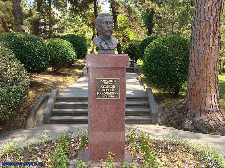Основатель сочинского дендропарка Худеков С.Н.