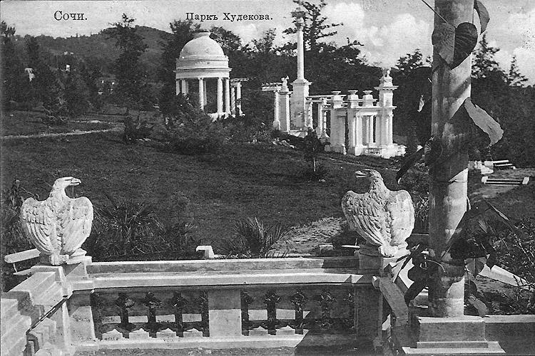 Старинное фото дендрария - Парка Худекова