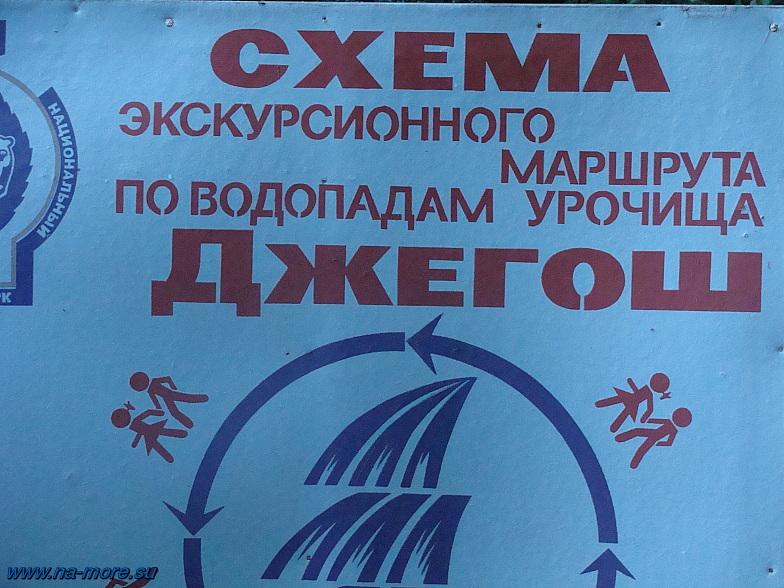 Такая табличка встречает посетителей туристической тропы на 33 водопада.