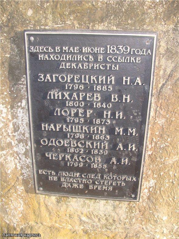 Памятная надпись в Головинке с фамилиями декабристов.