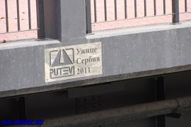 Сербское клеймо на мосту через р.Мзымта