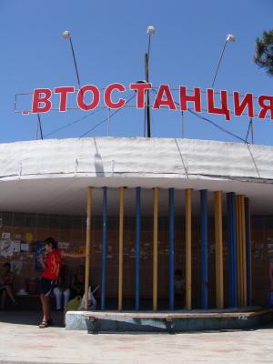 Автостанция  посёлка Новомихайловский.