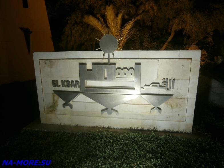 Тунис. В отеле El Ksar.