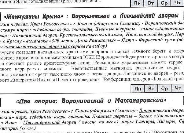список экскурсионных маршрутов одной из фирм Крыма