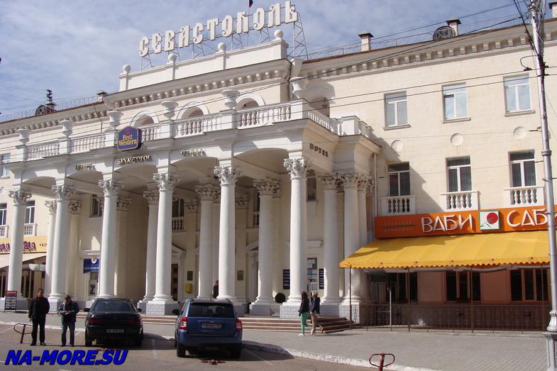 Севастополь. Отель Севастополь.